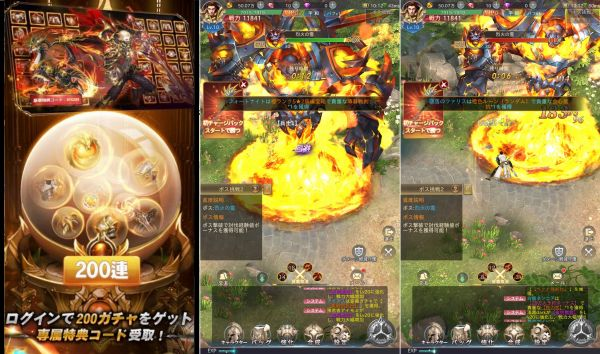 爽快ゲーム「魔剣伝説」のガチャと戦闘