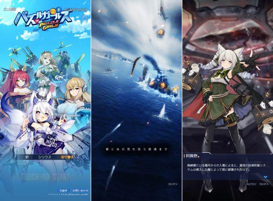 パズルガールズの戦艦ゲーム画像