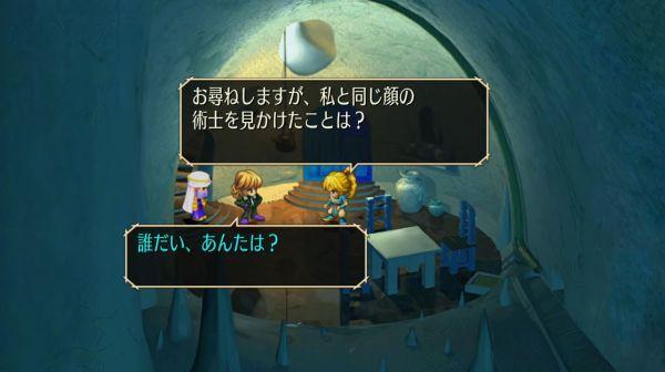 サガ フロンティア リマスターのゲーム画面