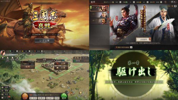 三國志真戦の戦争ゲーム画像