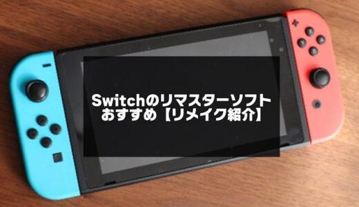 Switchのリマスターソフトおすすめ20選【リメイクを一覧紹介】