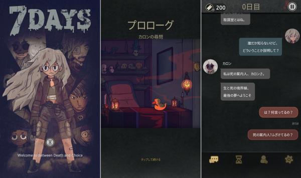 7Days!のスマホゲーム画像