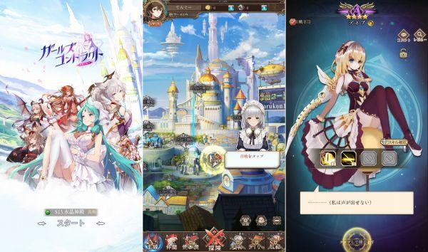 放置ゲーム「ガールズコントラクト」のアプリ画像