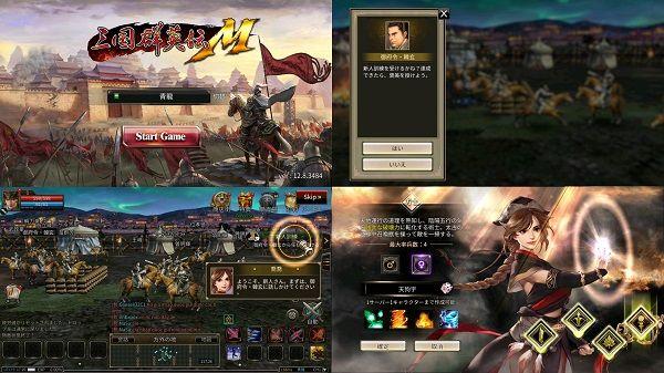 三国群英伝Mのゲームアプリ画像