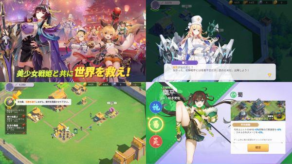 三国志ゲーム「戦姫覚醒」のプレイ画像
