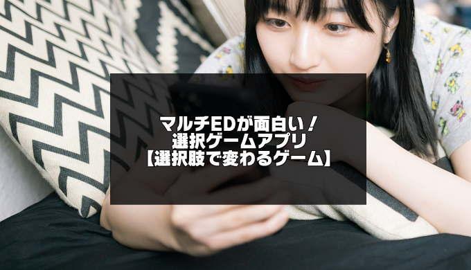 選択肢ゲームアプリのアイキャッチ画像