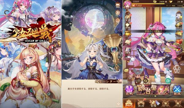 少女廻戦のスマホゲーム画像