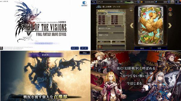 スマホRPG『FFBE幻影戦争』のゲームアプリ画像