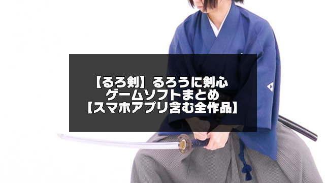 るろ剣ゲーム紹介のアイキャッチ画像