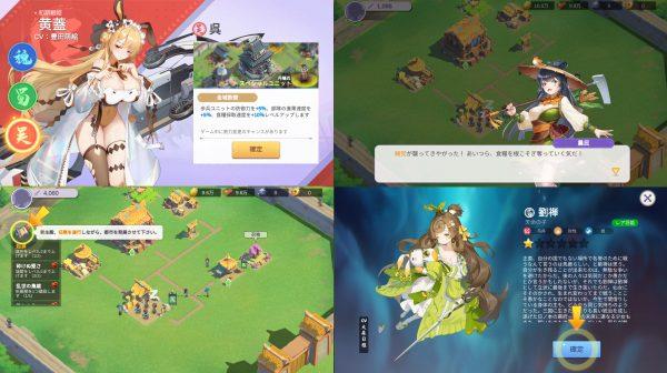 三国志外伝:戦姫覚醒の美少女ゲームアプリ画像