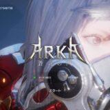 【ARKA 蒼穹の門】リセマラ当たりランキング【最大200連ガチャ】