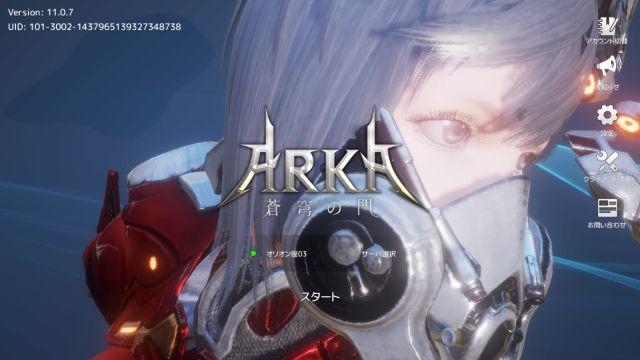 ARKAの紹介画像