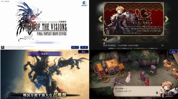 FFBE幻影戦争のシングルプレイ画像