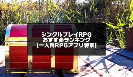シングルプレイRPGおすすめ20選【一人用RPGアプリ特集】