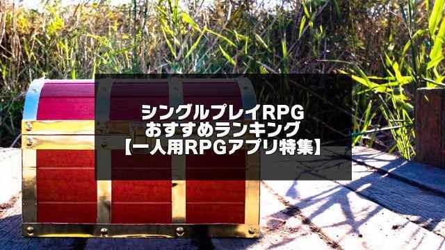 シングルプレイRPGのアイキャッチ